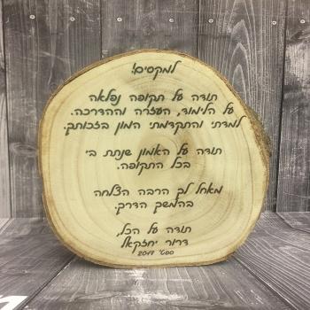 בול עץ עם כיתוב קטן