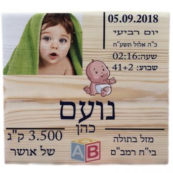 תעודת לידה על בלוק עץ