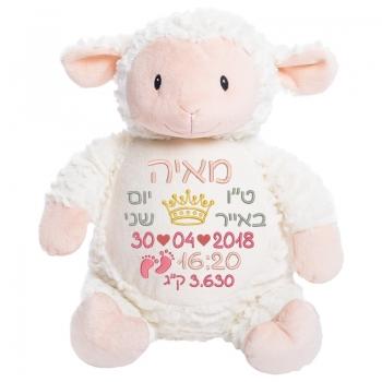 בובה עם רקמה בדמות כבשה
